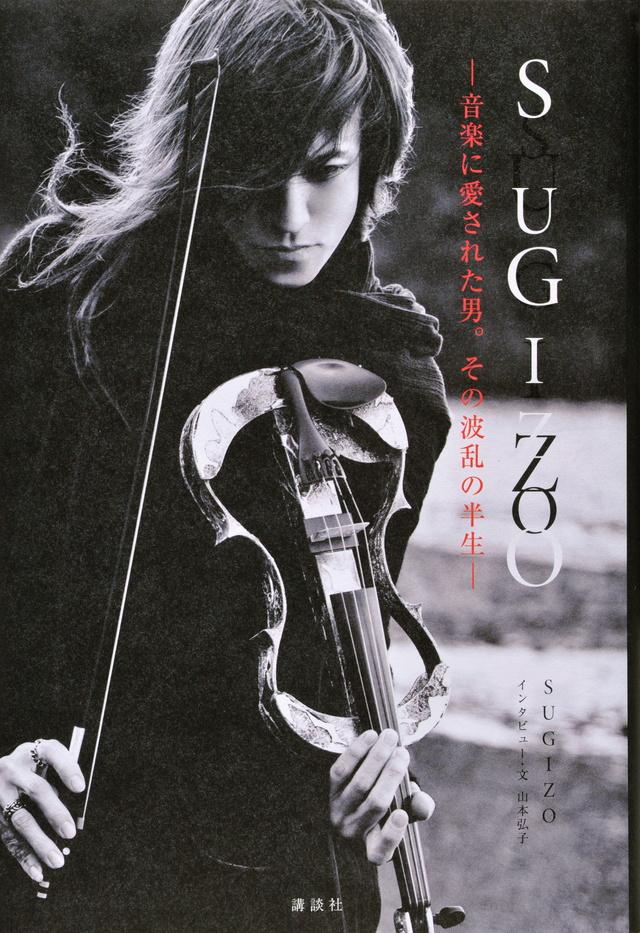 SUGIZO-音楽に愛された男。その波乱の半生-