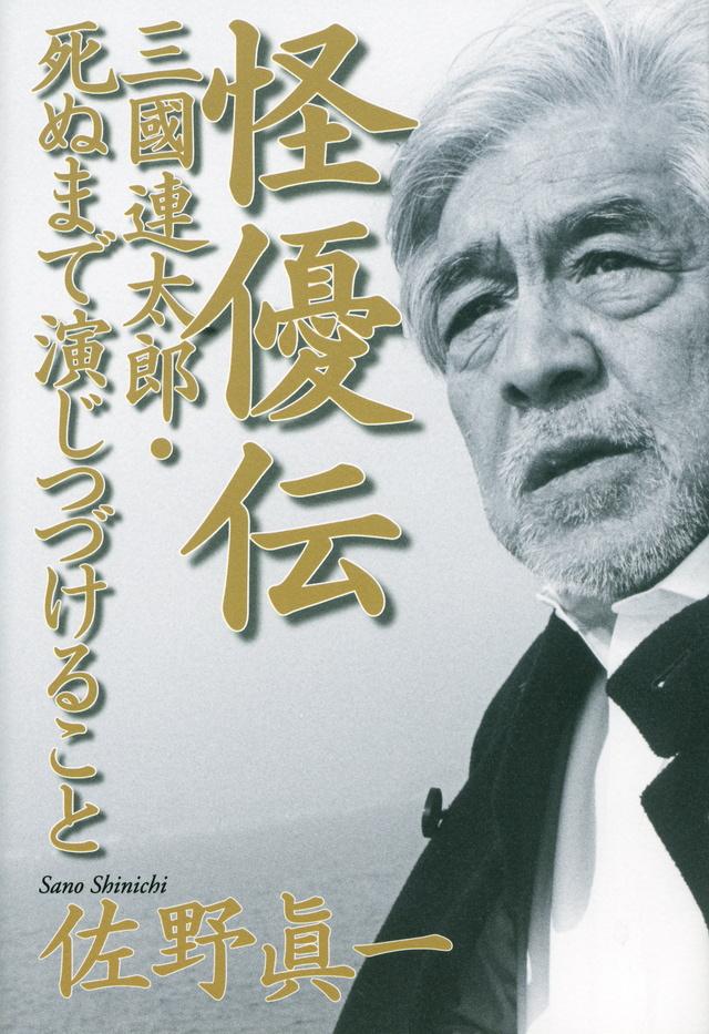 三國連太郎の代表作「この10本」。人間の〝業〟を生き続けた怪優