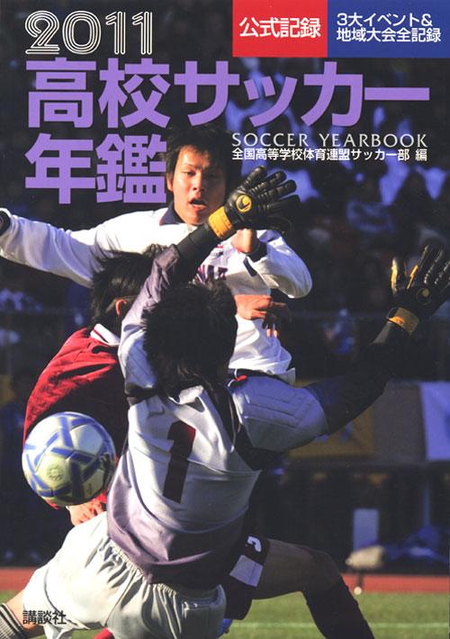 2011高校サッカー年鑑