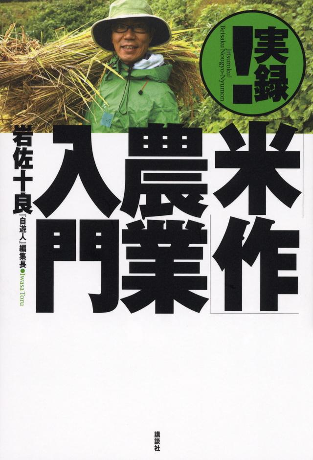 実録!「米作」農業入門