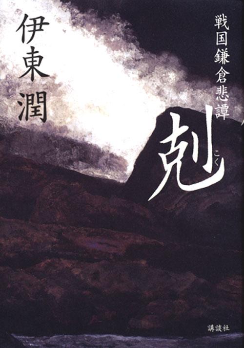 戦国鎌倉悲譚 剋