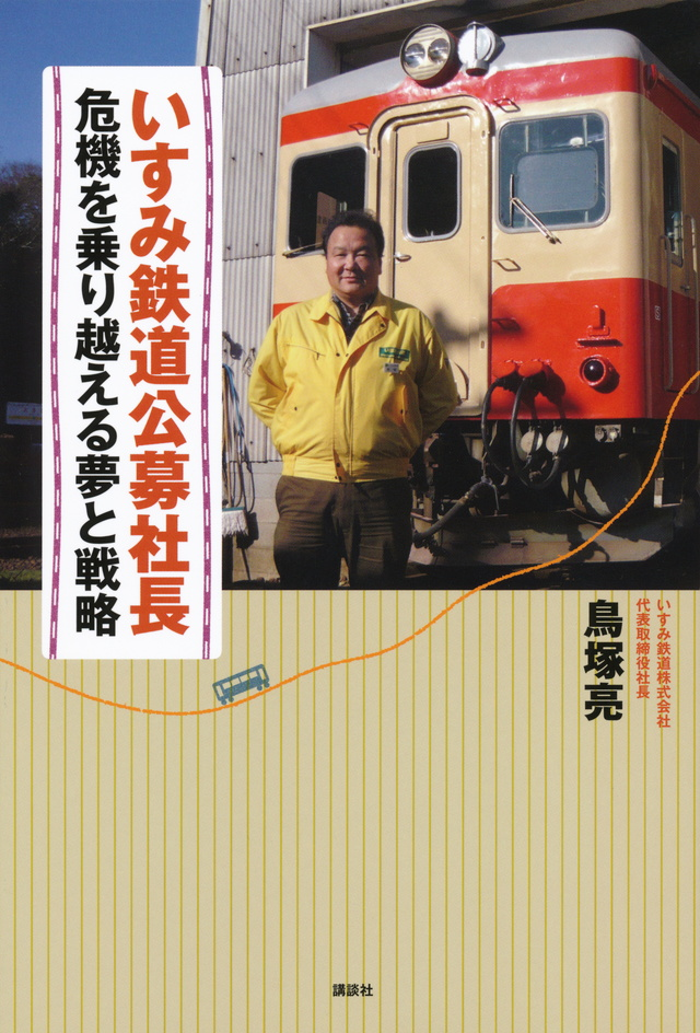 いすみ鉄道公募社長 危機を乗り越える夢と戦略