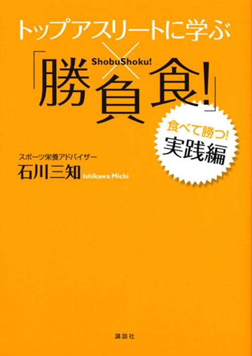 トップアスリートに学ぶ「勝負食!」 実践編