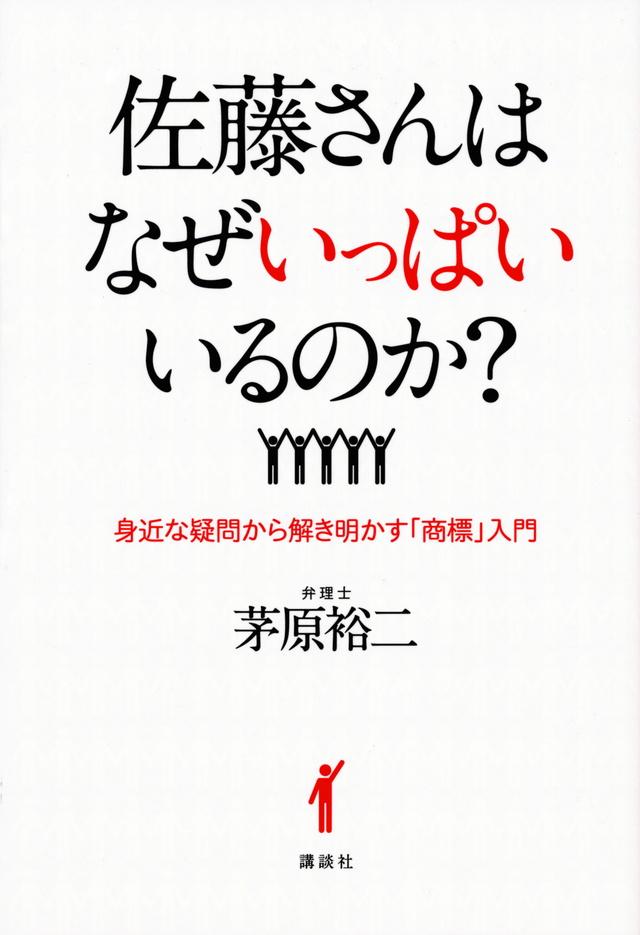 佐藤さんはなぜいっぱいいるのか? 身近な疑問から解き明かす「商標」入門