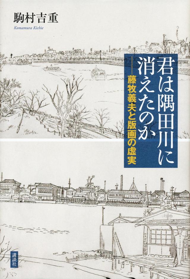 君は隅田川に消えたのか -藤牧義夫と版画の虚実