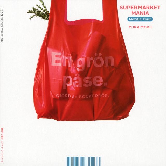 スーパーマーケットマニア 北欧5ヵ国編