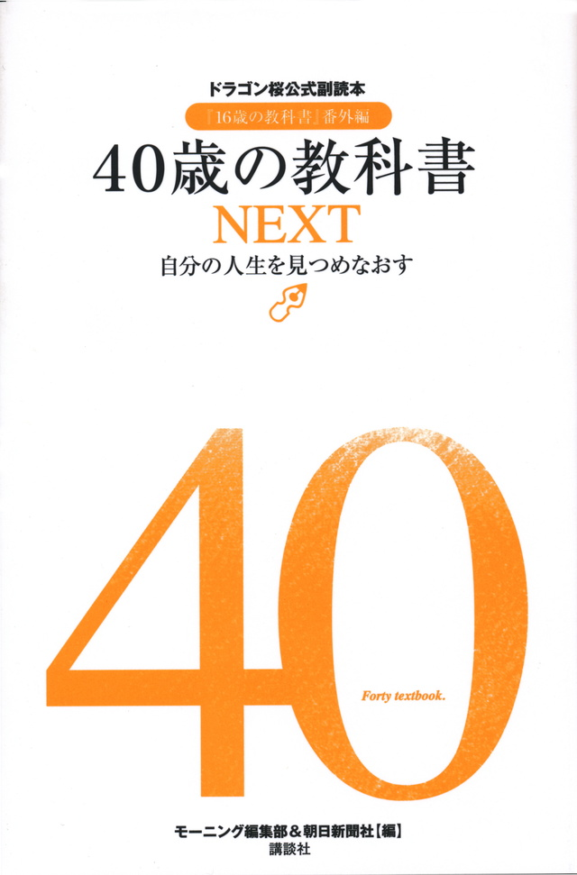 40歳の教科書NEXT 自分の人生を見つめなおすドラゴン桜