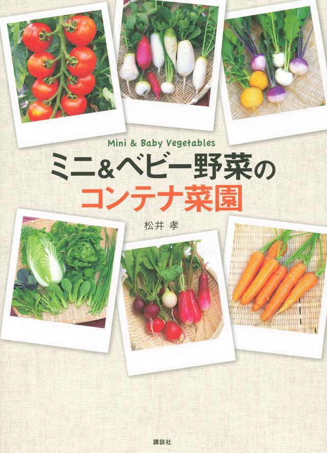 ミニ&ベビー野菜のコンテナ菜園