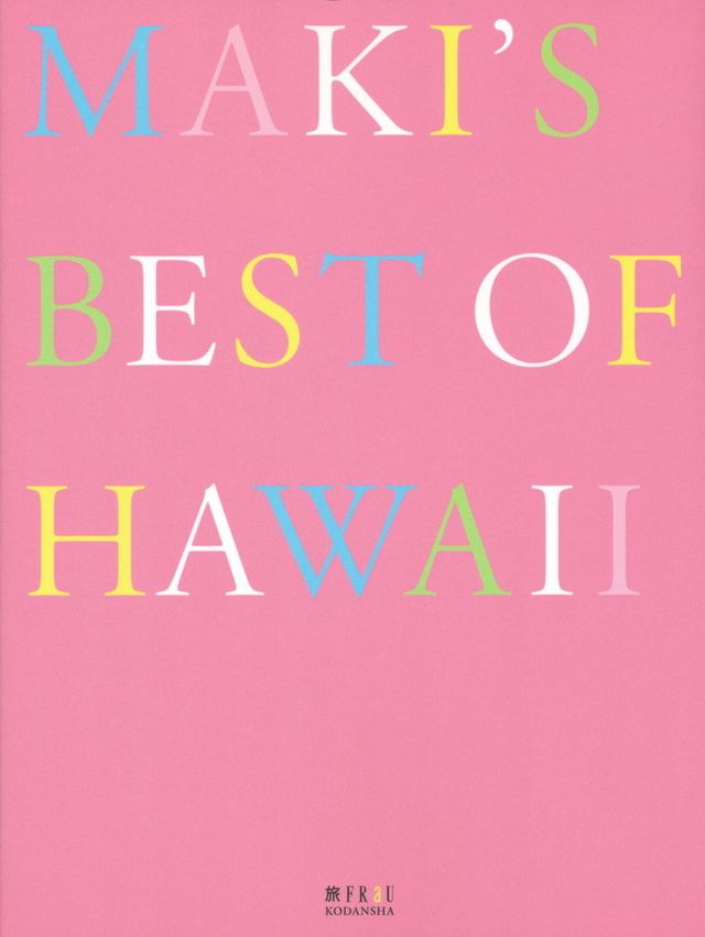 旅FRaU MAKI'S BEST OF HAWAII