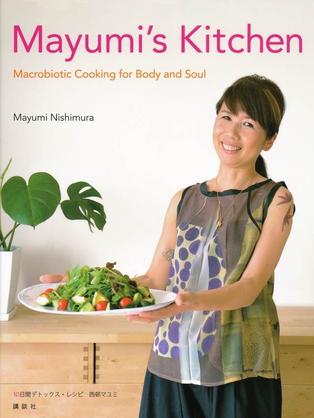 Mayumi's Kitchen 10日間デトックス・レシピ