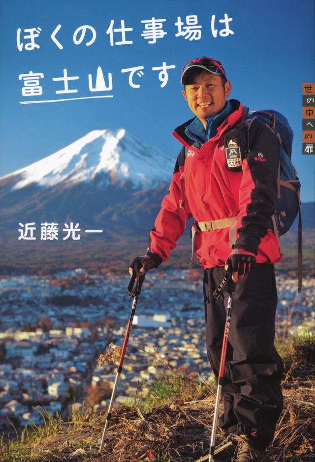 ぼくの仕事場は富士山です