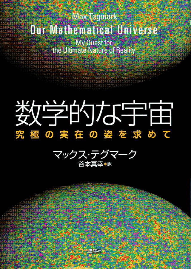 数学的な宇宙 究極の実在の姿を求めて