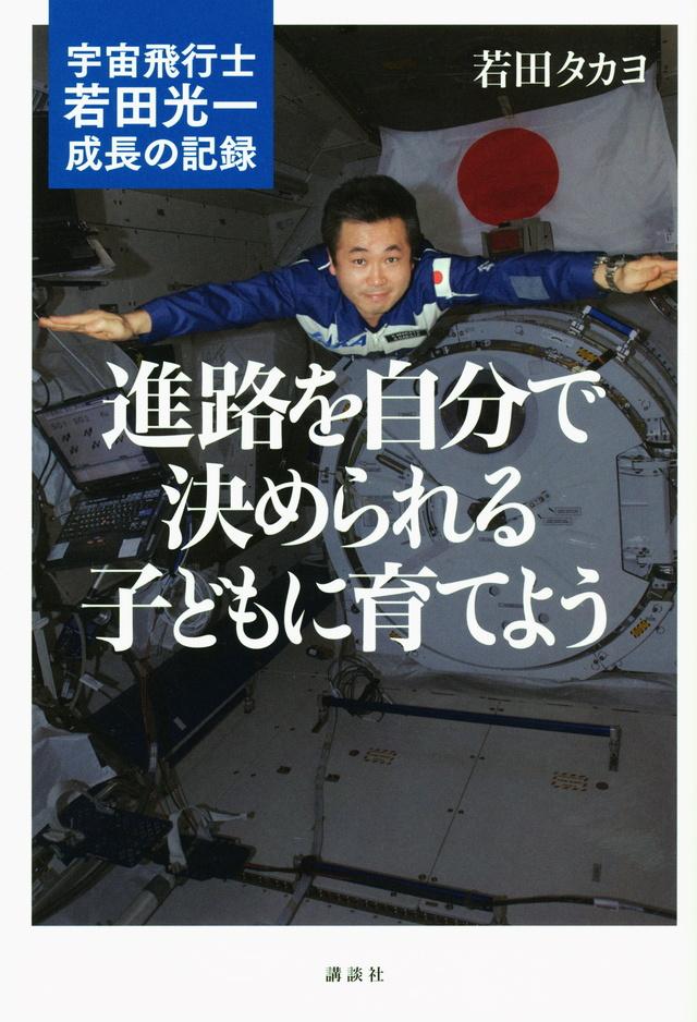 進路を自分で決められる子どもに育てよう 宇宙飛行士 若田光一