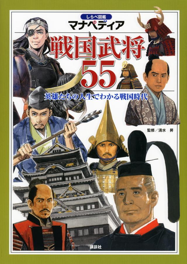 しらべ図鑑マナペディア 戦国武将55