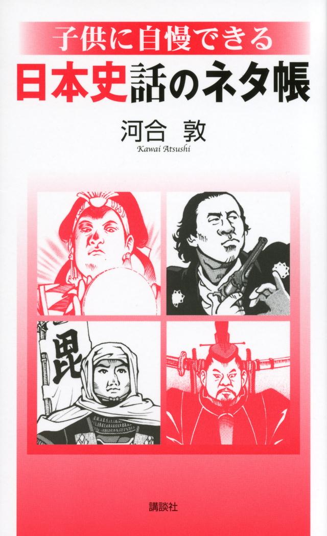 子供に自慢できる 日本史話のネタ帳