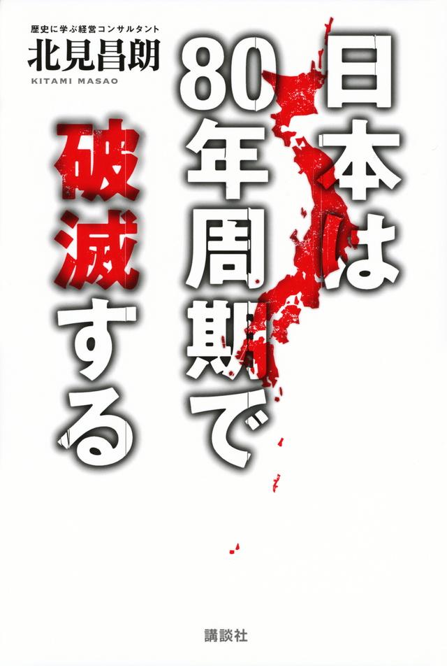 日本は80年周期で破滅する