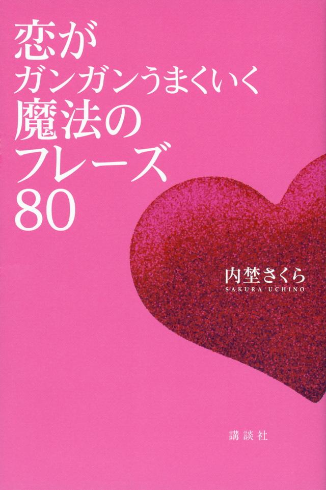 恋がガンガンうまくいく魔法のフレーズ80