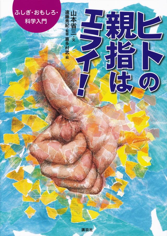 ヒトの親指はエライ!