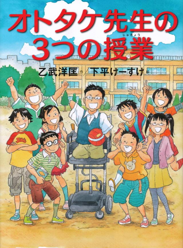 オトタケ先生の3つの授業