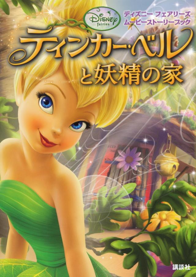 ムービーストーリーブック ティンカー・ベルと妖精の家