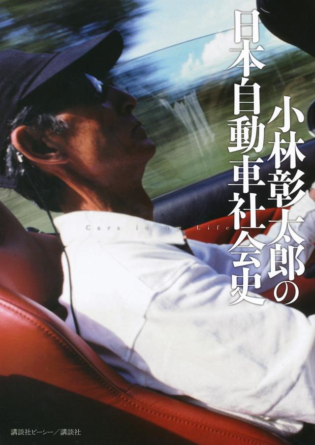 小林彰太郎の日本自動車社会史