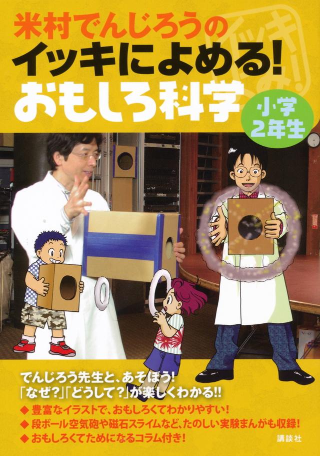 米村でんじろうのイッキによめる! おもしろ科学 小学2年生