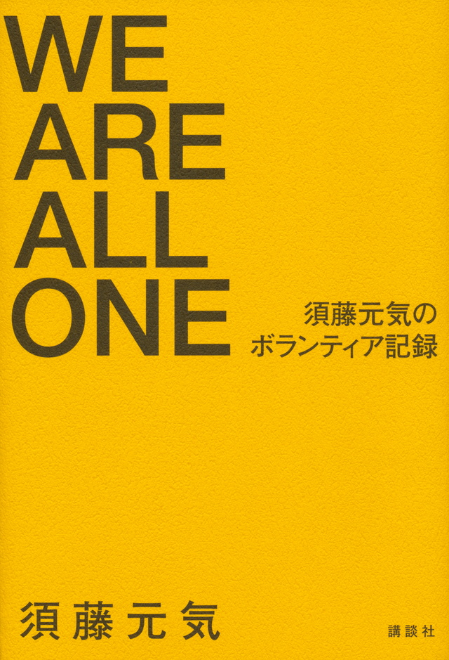 WE ARE ALL ONE 須藤元気のボランティア記録