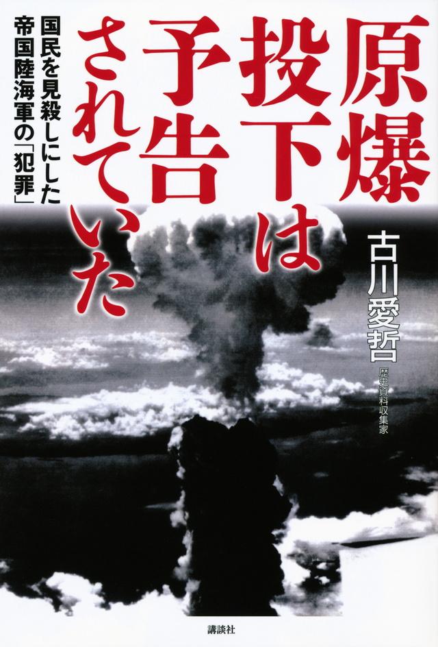 原爆投下は予告されていた 国民を見殺しにした帝国陸海軍の犯罪