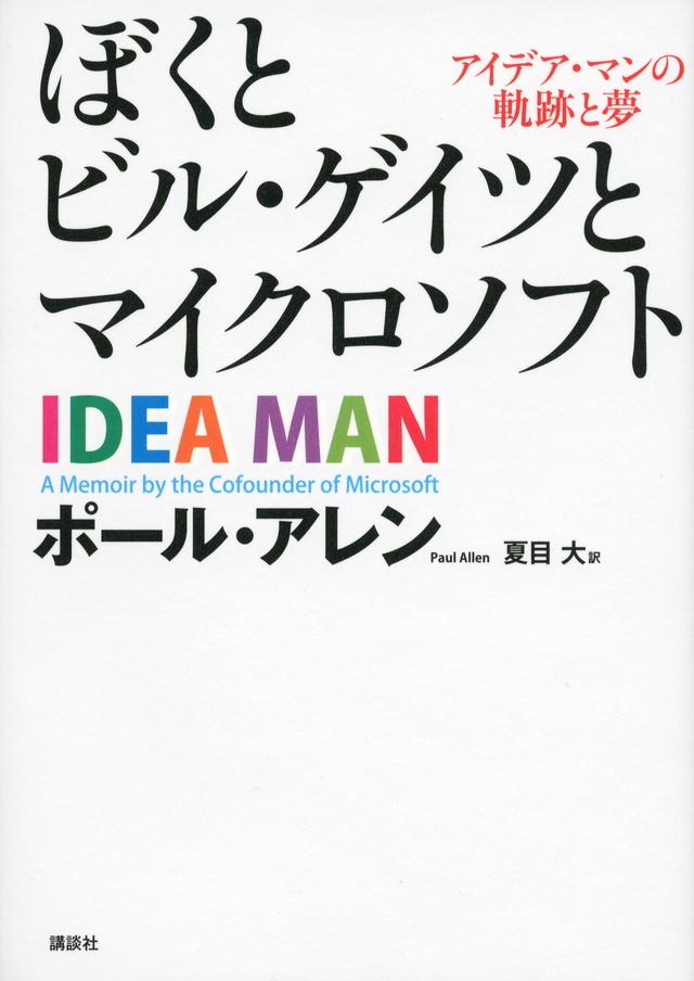 ぼくとビル・ゲイツとマイクロソフト アイデア・マンの軌跡と夢