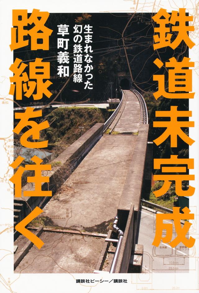 鉄道未完成路線を往く