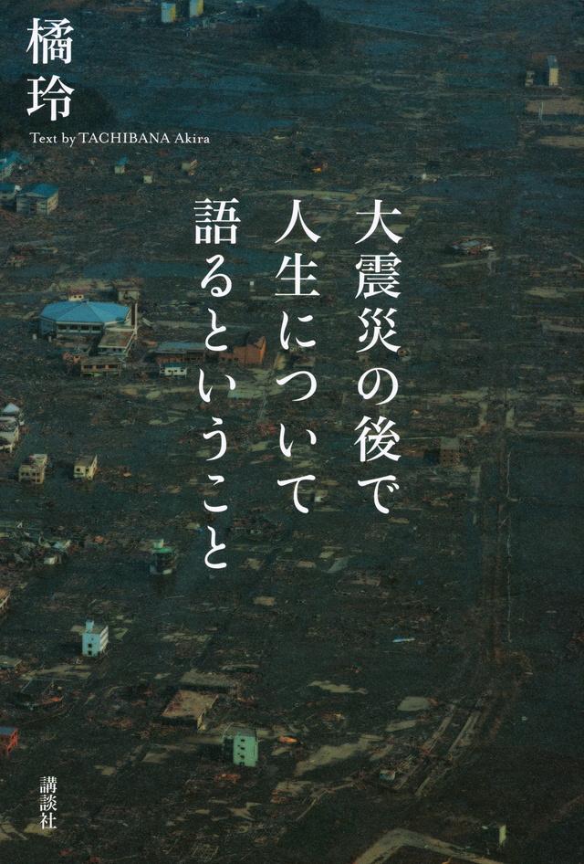 大震災の後で人生について語るということ