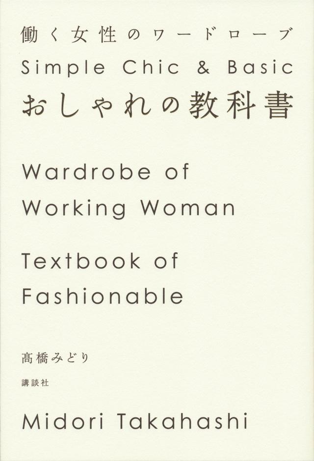 おしゃれの教科書 働く女性のワードローブ