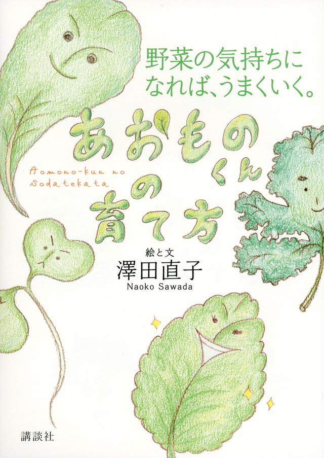 あおものくんの育て方 野菜の気持ちになれば、うまくいく。