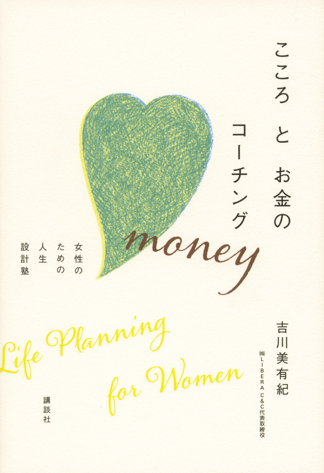 こころとお金のコーチング 女性のための人生設計塾