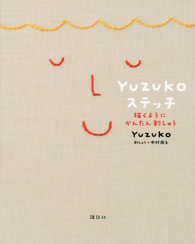 YUZUKOステッチ 描くようにかんたん刺しゅう