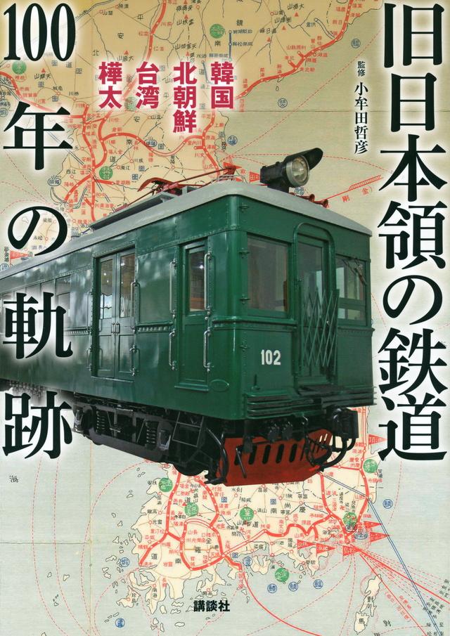 旧日本領の鉄道 100年の軌跡