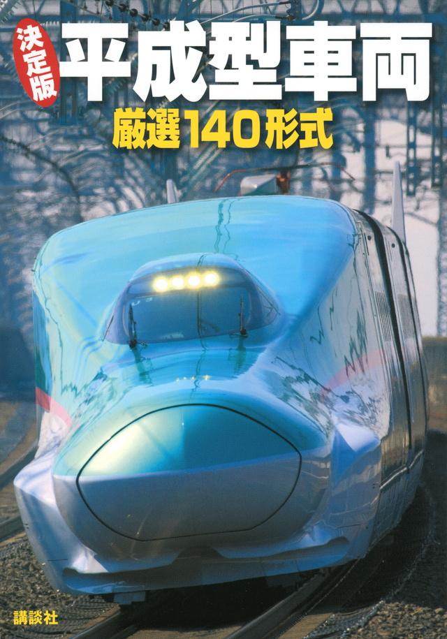 決定版平成型車両 厳選140形式