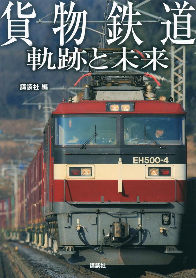 貨物鉄道 軌跡と未来