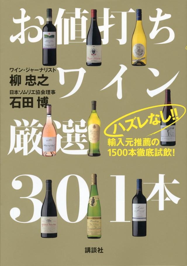 ハズレなし!! お値打ちワイン厳選301本 輸入元推薦