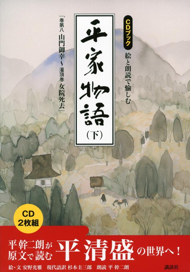 CDブック 絵と朗読で愉しむ平家物語(下)