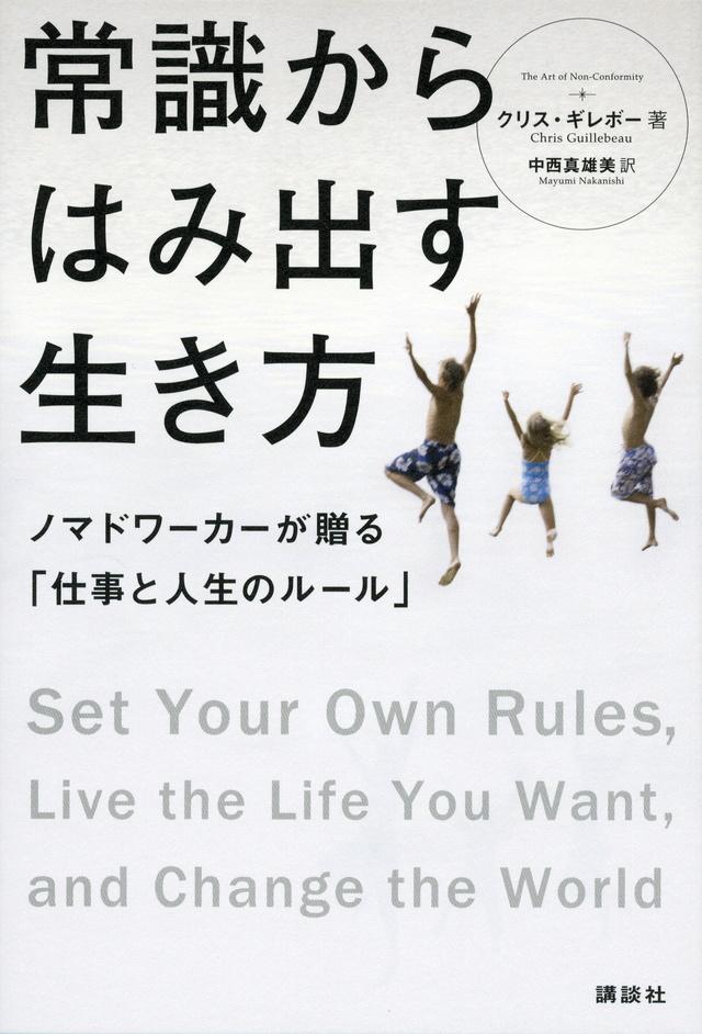 常識からはみ出す生き方ノマドワーカーが贈る仕事と人生のルール