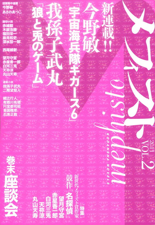 メフィスト 2011 VOL.2