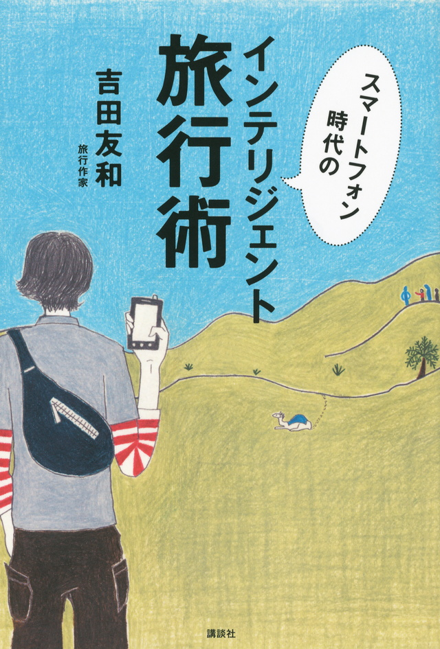 スマートフォン時代のインテリジェント旅行術