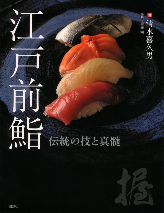 江戸前鮨 伝統の技と真髄