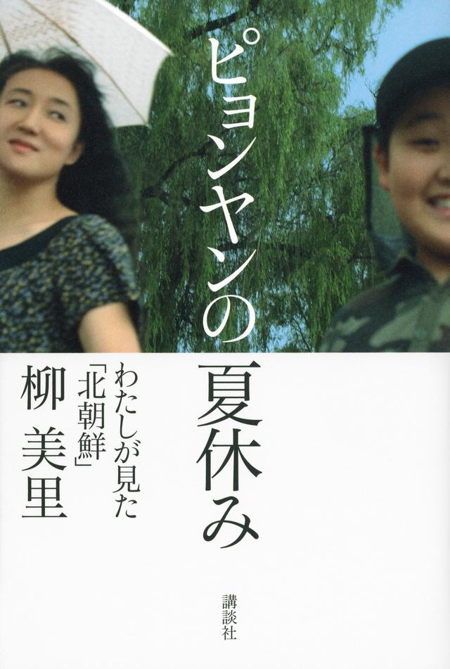 ピョンヤンの夏休み――わたしが見た「北朝鮮」