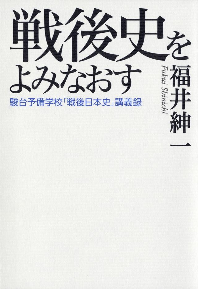 戦後史をよみなおす――駿台予備学校「戦後日本史」講義録