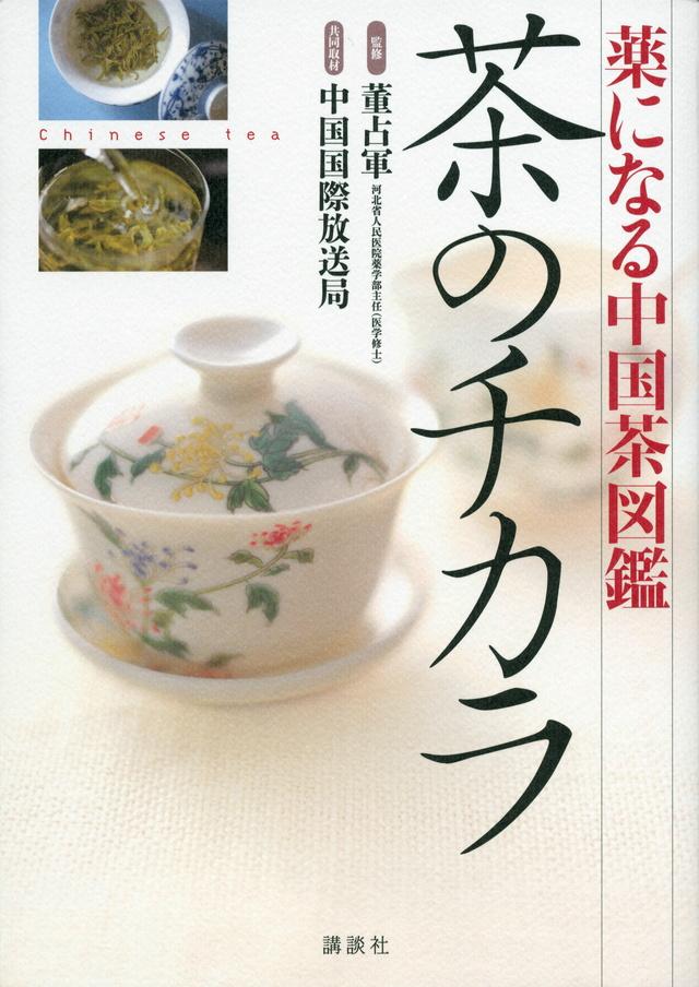 薬になる中国茶図鑑 茶のチカラ