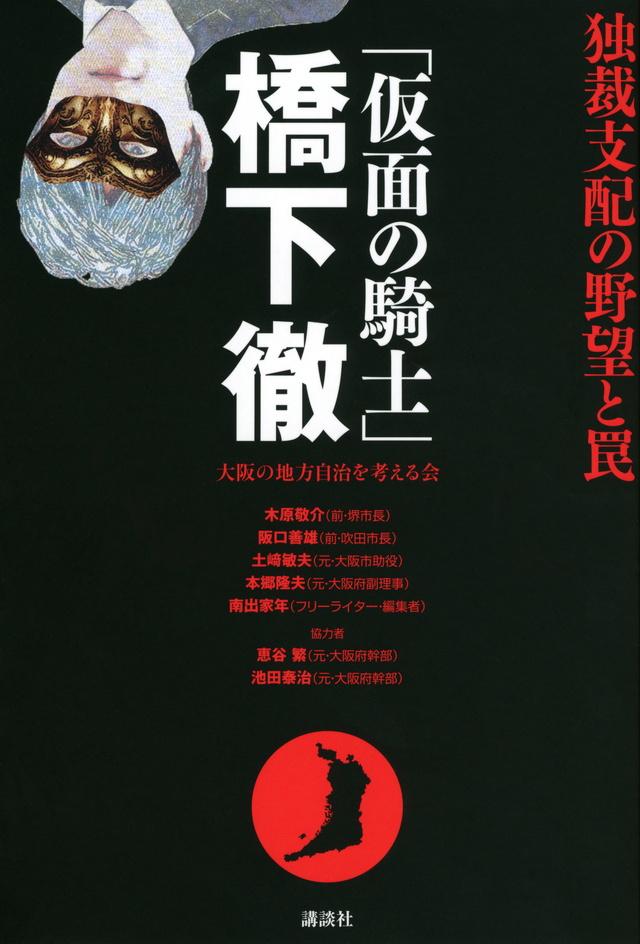 「仮面の騎士」橋下徹 独裁支配の野望と罠