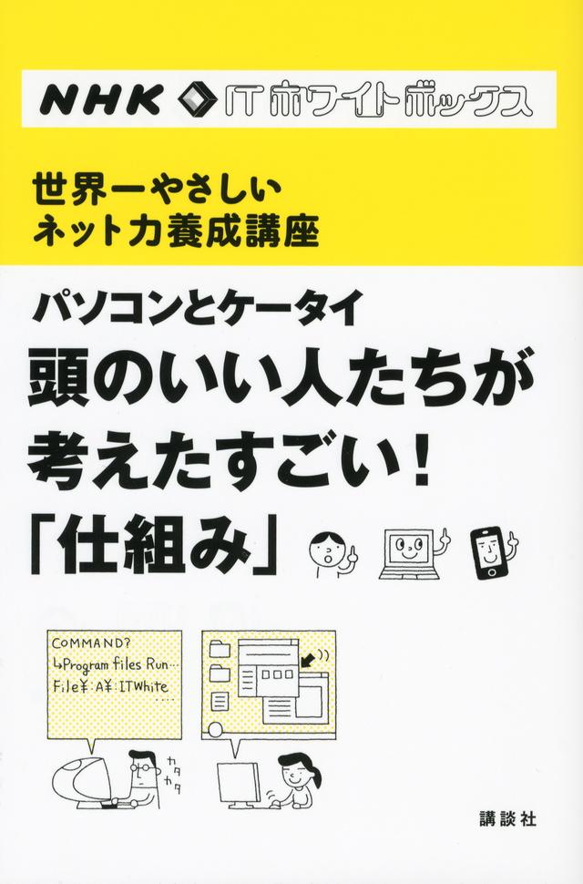 NHK ITホワイトボックス 世界一やさしいネット力養成講座 パソコンとケータイ 頭のいい人たちが考えたすごい!「仕組み」