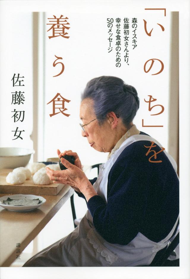 「いのち」を養う食 森のイスキア 佐藤初女さんより、幸せな食